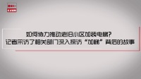 """【视频探秘】武汉老旧小区""""加梯""""难不难?"""