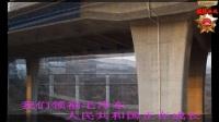 郑州新密市越战老兵:新密市溱水桥摄影相册歌曲:<歌唱祖国>!制《陈》2017.11.30