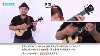 【柠檬音乐课】尤克里里弹唱教学—刘宗立老师<Ka Pua U'i>(美丽的花朵)
