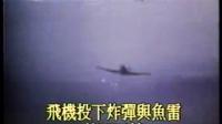 太平洋战争历史全纪录-02