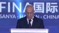 国际泳联主席胡里奥致辞