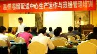洪剑坪老师在温州烟草公司内训