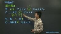 新版中日交流标准日本语初级上册入门视频标日视频第六课 课文(一)