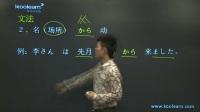 新版中日交流标准日本语初级上册入门视频标日视频第六课文法语法