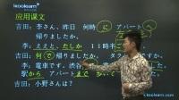 新版中日交流标准日本语初级上册入门视频标日视频第六课课文(二)