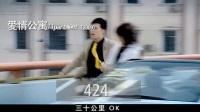 0001-大堵车_爱情公寓第一季第九集抄袭图鉴(1_2)__爱情公寓的抄袭史12[超清版]