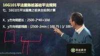第34讲 16G101平法图集承台钢筋实例计算