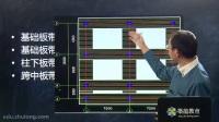 第37讲 16G101平法图集之平板式基础制图规则