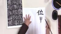 《石门颂》中点画书写练习(一)