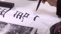 《石门颂》中折笔书写练习(二)