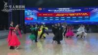 2017年第27届全国体育舞蹈锦标赛21岁以下B级S半决赛探戈