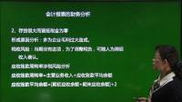 年终会计核算技巧与风险控制3 - 中国总会计师协会-管理会计师专业能力认证网(中国管理会计师能力认证)_1