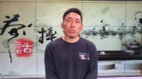 格斗巨星姚红刚录制视频寄语中国式摔跤世界杯-中国代表队