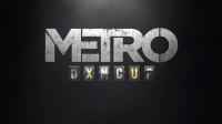 《地铁 Exodus》将在TGA 2017上公布全新游戏画面