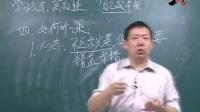02第一讲.概论.方法得当,做到高效高分学习(下)