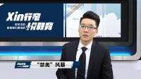 新思维学校【xin行家 说教育】之小学数学组教学总监李洪东