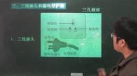 【10元包月看】第70讲家庭电路3于箱老师精品课程之初中物理