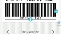 CY-G1 设置条码序列化