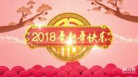 B205 AE模板 2018年狗年片头喜庆拜年10秒微信朋友圈小视频视频制作