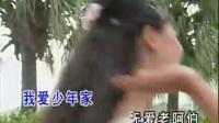 《我爱少年家》王雪晶 小妮妮AA