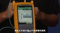 OptiFiber®Pro OTDR--运行测试(二)