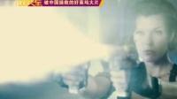 【理财放映室】被中国拯救的好莱坞大片 中美观众口味大不同