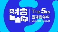 2017雪球嘉年华:财富自由你