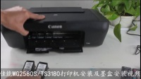 佳能MG2580S/TS3180打印机及墨盒安装视频