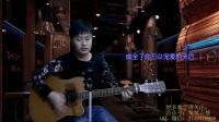 薛之谦《天后》吉他教学弹唱G调