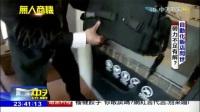 云迹/一米酒店机器人征战台湾酒店获得台湾媒体、酒店一致好评
