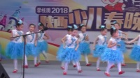 陕西少儿春晚暨北舞之夜 小红花艺术培训学校 专场演出 (上)