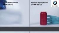 BMW钣喷——原厂/非原厂维修工艺对比--昆山骏宝行宝马4S店
