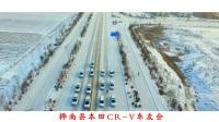 桦南县CR-V车友会-七彩帝威传媒出品