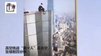 """国内无保护高空挑战""""第一人""""极限咏宁坠楼视频曝光"""