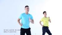健康王子 健身舞 广场舞 王广成编排