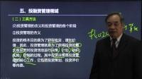 管理会计概论6(投融资管理领域) - 中国总会计师协会-管理会计师专业能力认证网(中国管理会计师能力认证)_1