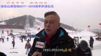 热血梦想 激情同在~长春莲花山滑雪场2017-2018雪季首滑式