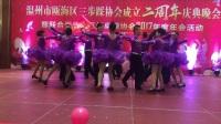 瓯海三步踩协会二周年