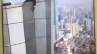 国内高空挑战第一人坠楼画面曝光挣扎了约20秒_mda-hm9rknr413fqmzqg