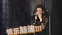 港台:恺乐首场演唱会台上哭花眼 罗志祥鼓鼓义气助阵