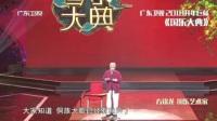 国乐大典(广东卫视)