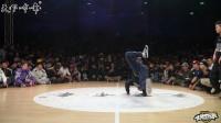 Fleau vs 小健(w)-8进4-最后舞士-天下布舞卷拾贰