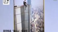 国内无保护高空挑战_第一人《极限咏宁》吴咏宁_坠楼视频曝光_挣扎了约20秒