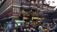 观逛上海豫园商城(HU影视)2017.12.9