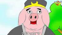 《猪八戒吃西瓜》儿童识字故事全集精选幼儿睡前童话大全_标清