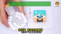 日本小哥试玩Minecraft公仔DIY工作台 超有趣的!