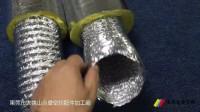 保温软管,铝箔保温伸缩软管,消音软管-东莞焱丰Insulated Ducting
