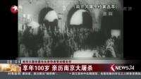 南京大屠杀最年长幸存者管光镜去世 看东方 171212