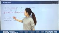 新思维高考数学极速秒杀 第四讲 函数周期性与对称性的使用2