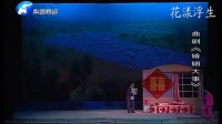 曲剧——婚姻大事 高清全场(李亚军 秦芳欣 刘青 侯庆祥等) 曲剧 第1张